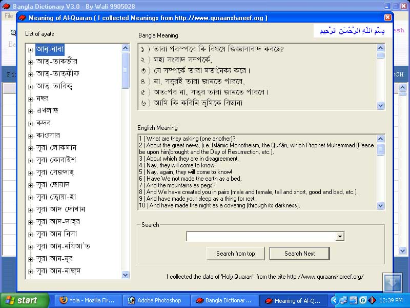 free  software al quran word
